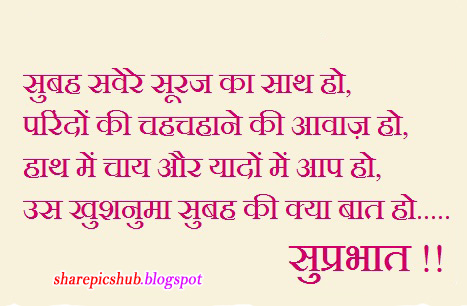 Good Morning Love Quotes For Your Girlfriend Hindi P Os