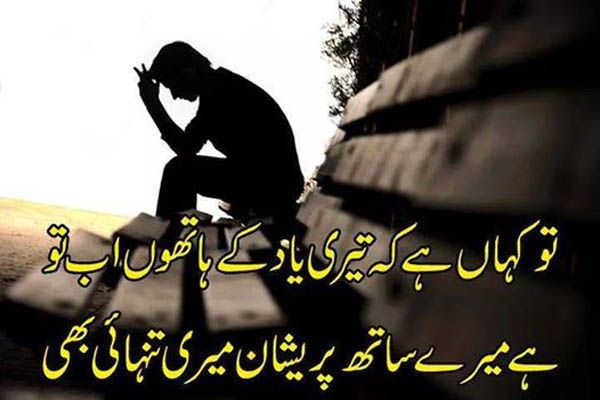 Sad Images Of Love With Quotes In Urdu Boy Best Quote