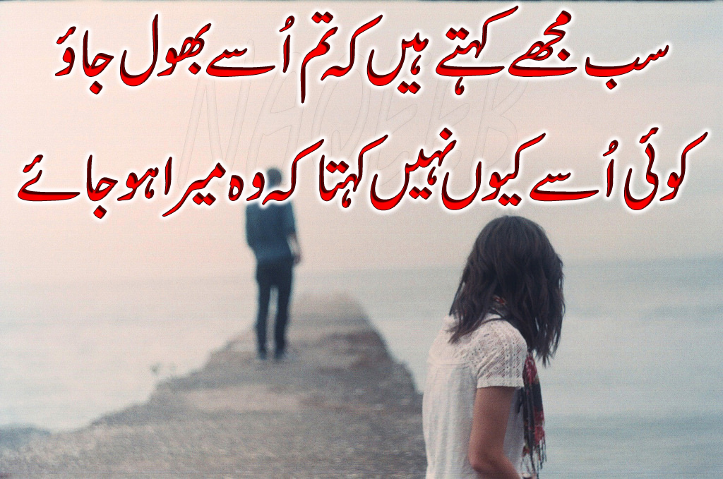 Sad Poetry Best Urdu Images And Wallpapers