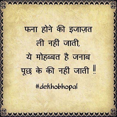 Dekhobhopal Hindi Shayari Dilse Daily Love Sayings