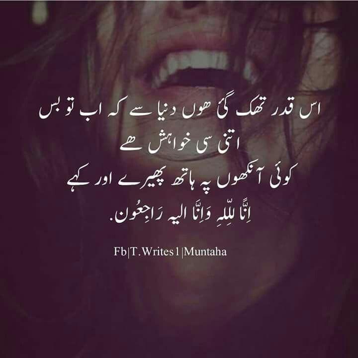Pin By Ak Rshk On Poetry World Pinterest Urdu Poetry Urdu Quotes And Feelings