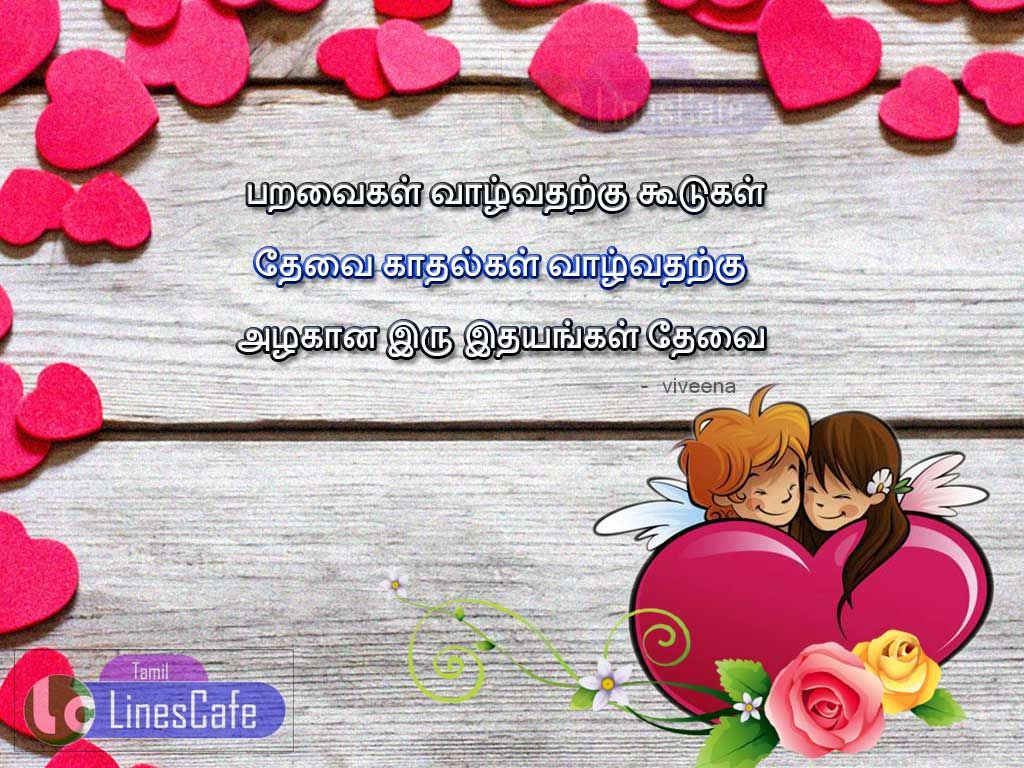 Love Quotes Kavithai Poems And Poetry In Tamil With Images For Whatsapp And