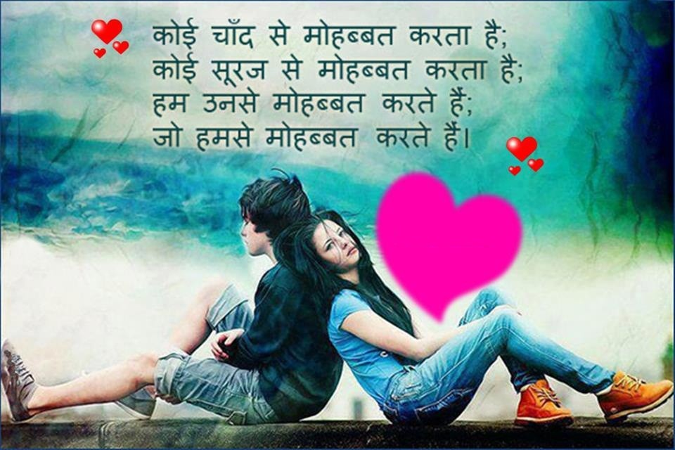 Love Sms In Hindi English Messages In Urdu In Marathi Hindi Girlfriend Images For Girlfriend Love Sms In Hindi Shayari Love Sms In Hindi English
