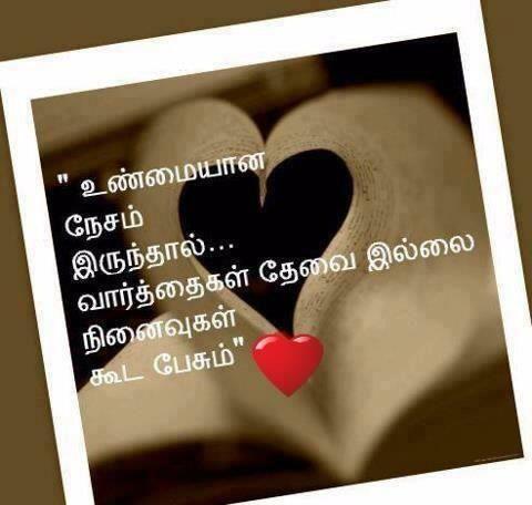 Tamil Love Quotes Best Love Quotes Romantic Love Quotes Love Failure Quotes