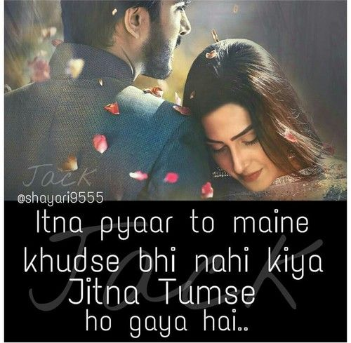 Urdu Shayari And Pyaar Image On We Heart It Ishqmohabbat Pinterest Qoutes Urdu Quotes And Poem