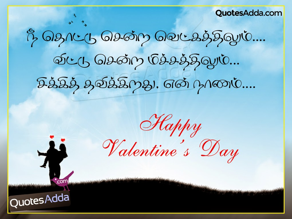 Tamil Kadhal Day Love Kavithai Lover Quotes