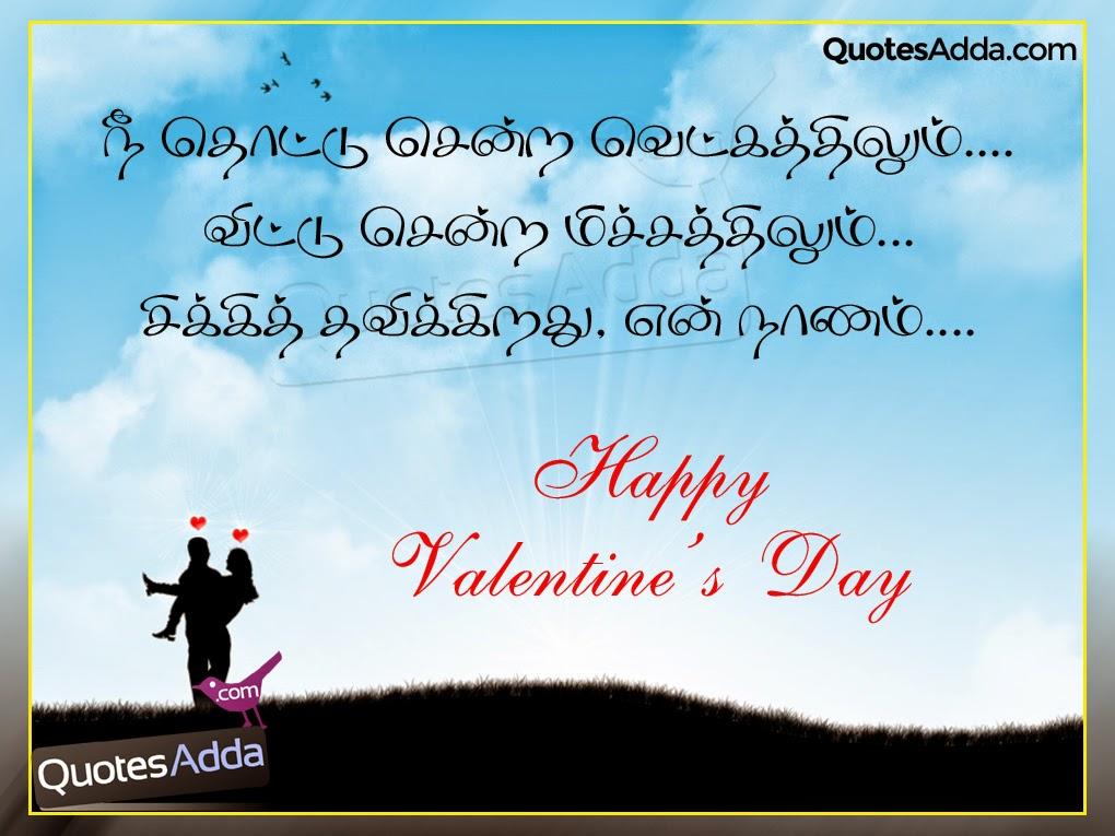 Tamil Kadhal Day Love Kavithai Lover Quotes