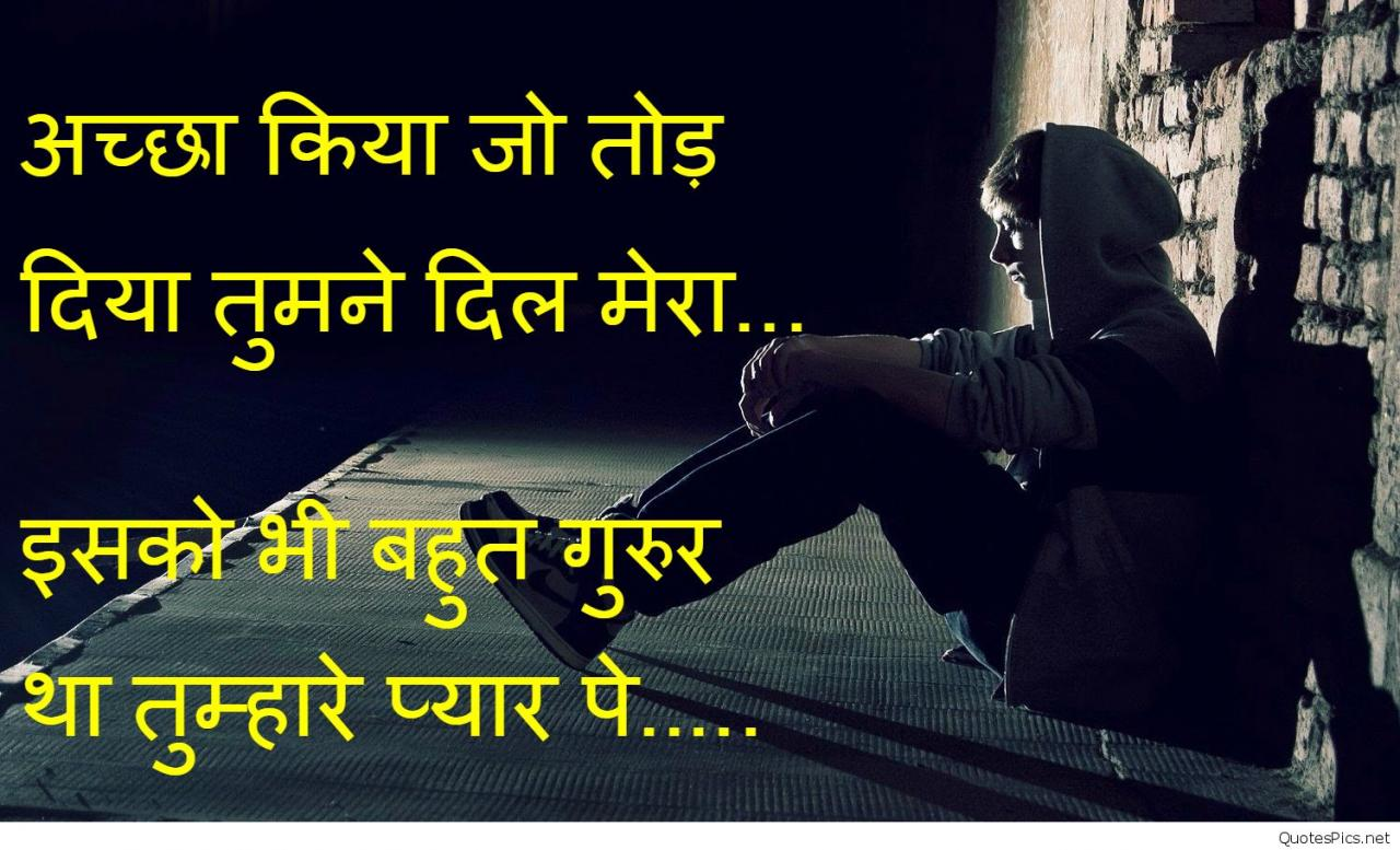 Dard Love Quote Sms In Hindi
