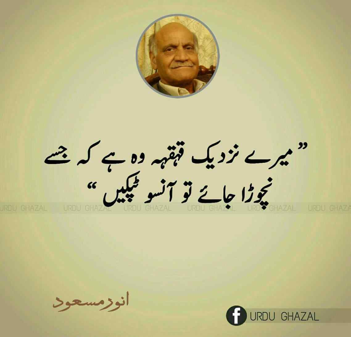 Funny Quotes About Friends In Urdu By Ayesha Asif On Masoomiyat Pinterest Urdu Poetry Best Love Quotes Lovely For Friendss Life Best