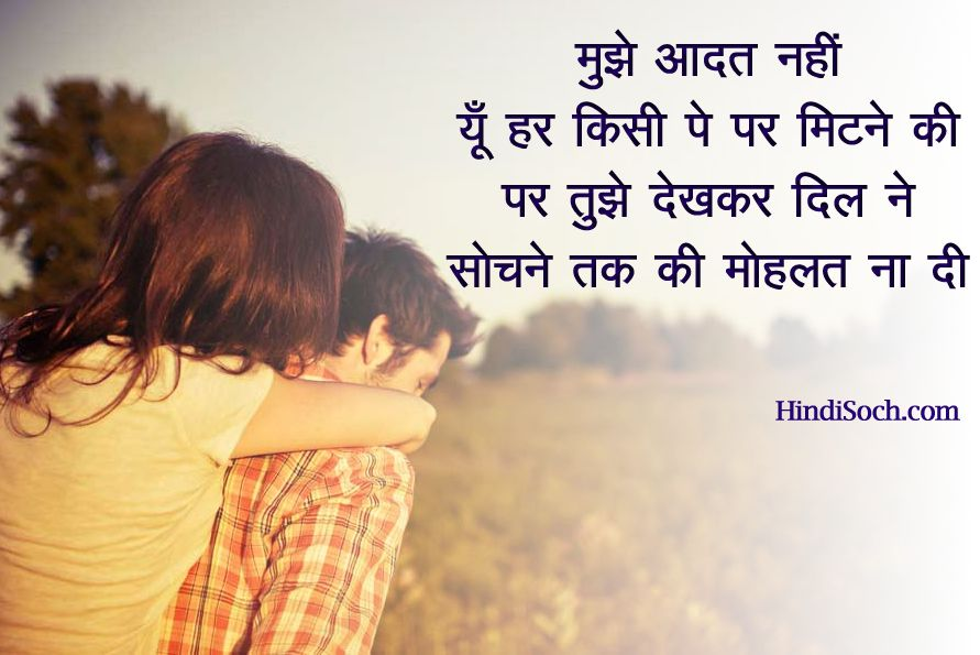 Romantic Heart Touching Shayari Sms In Hindi