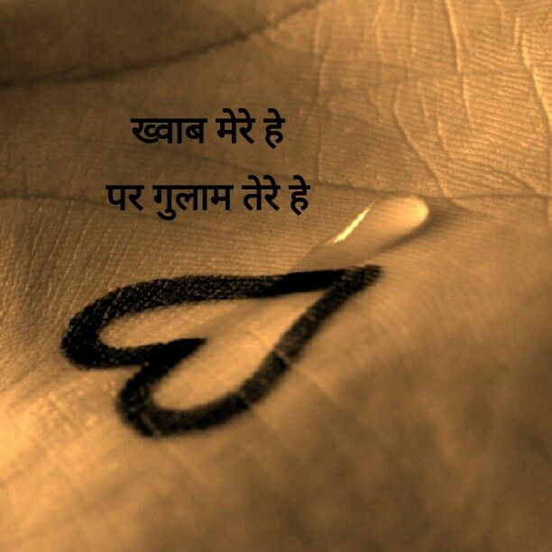 Hindi Quotes Inspirational