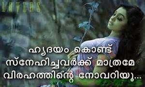Malayalam Sad Love Quotes E A Hridhayakavadam E A