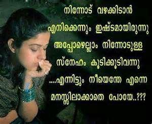 Malayalam Love Quotes E A Hridhayakavadam E A