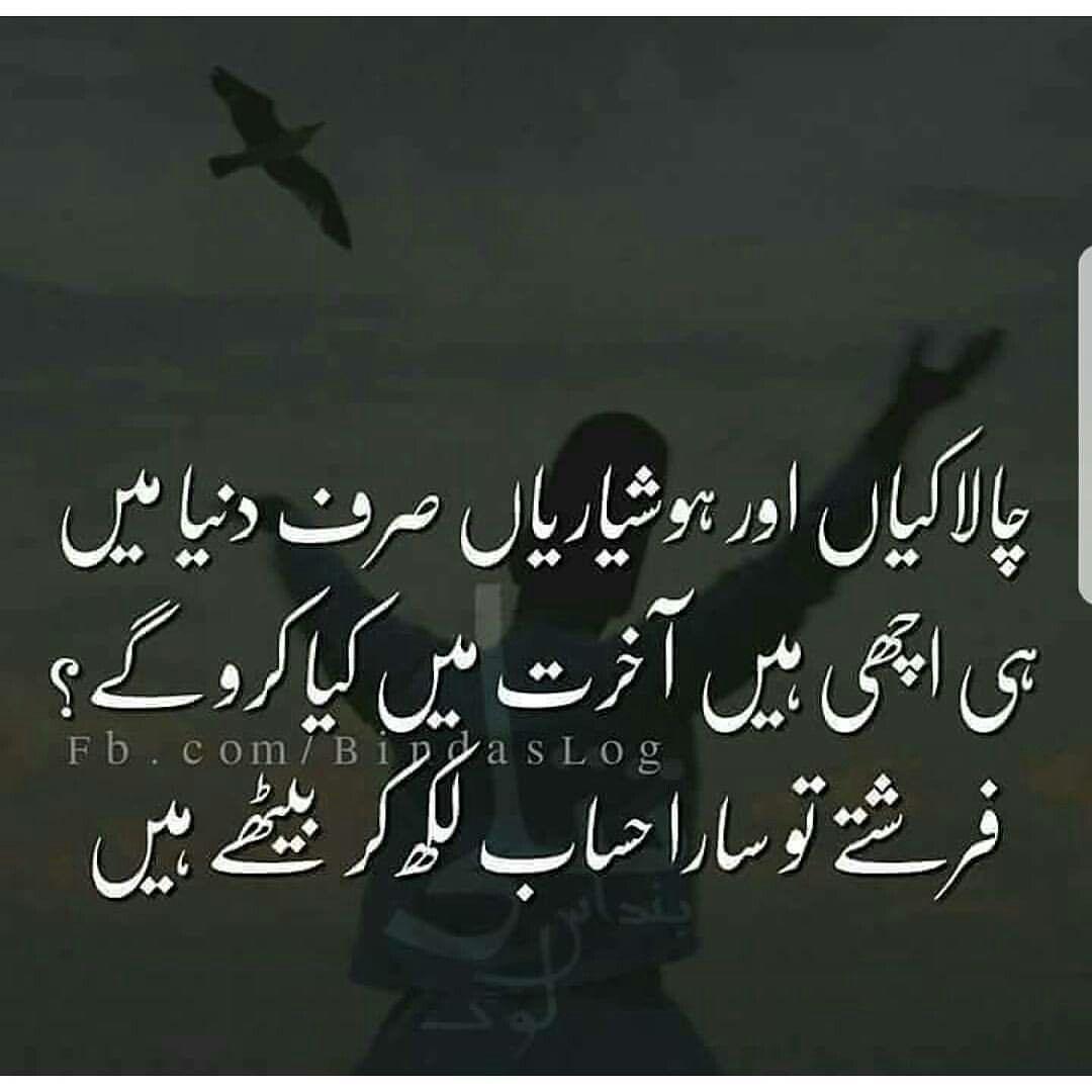 Urdu Zitate Islamic Quotes Gedichtszitate Schone Worter Gefuhle Starke Literatur