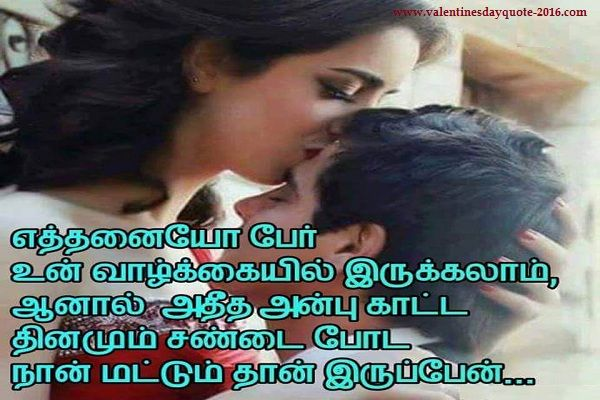 Valentine Day Wishes In Tamil Sweet Messages Love Images Tamil Love Quotes Picture