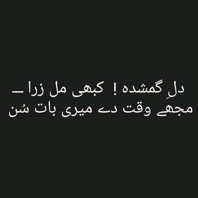 Best Urdupunjabi Poetry Images On Pinterest Punjabi Poetry Urdu Poetry And Poem