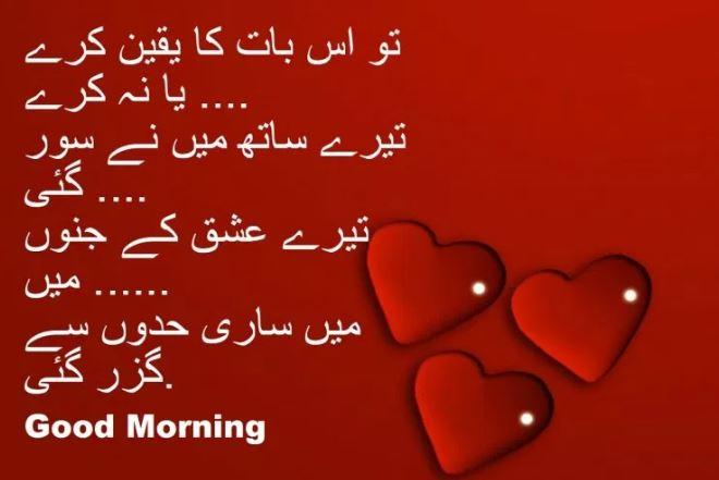 Dil Good Morning Images In Urdu