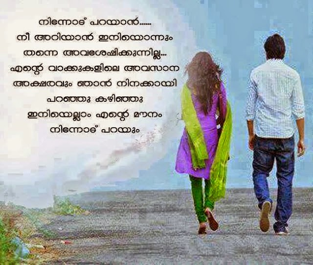 Malayalam Sad Love Quotes