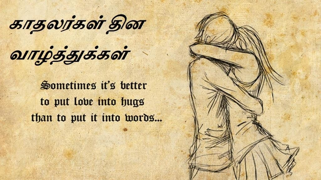 Happy Valentines Day Images In Tamil Lang On Whatsapp Dp