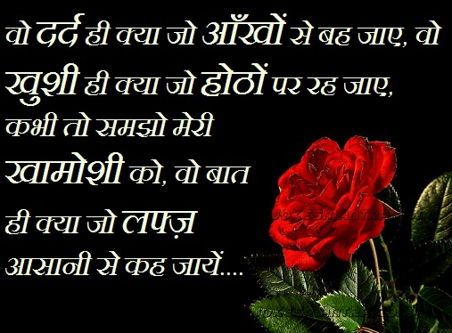 Hindi Love Shayari Quotes For Picture