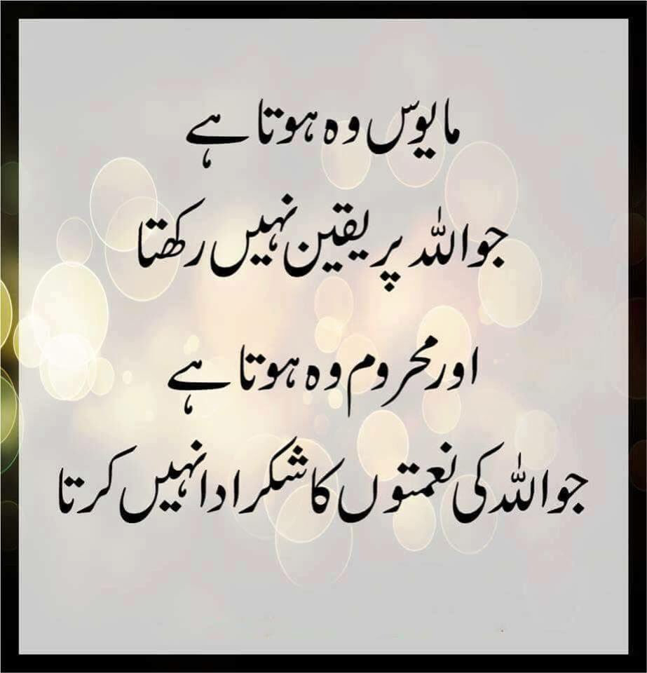 Islamic Quotes About Love For Allah In Urdu Pinmiss Princess On Diary Pinterest