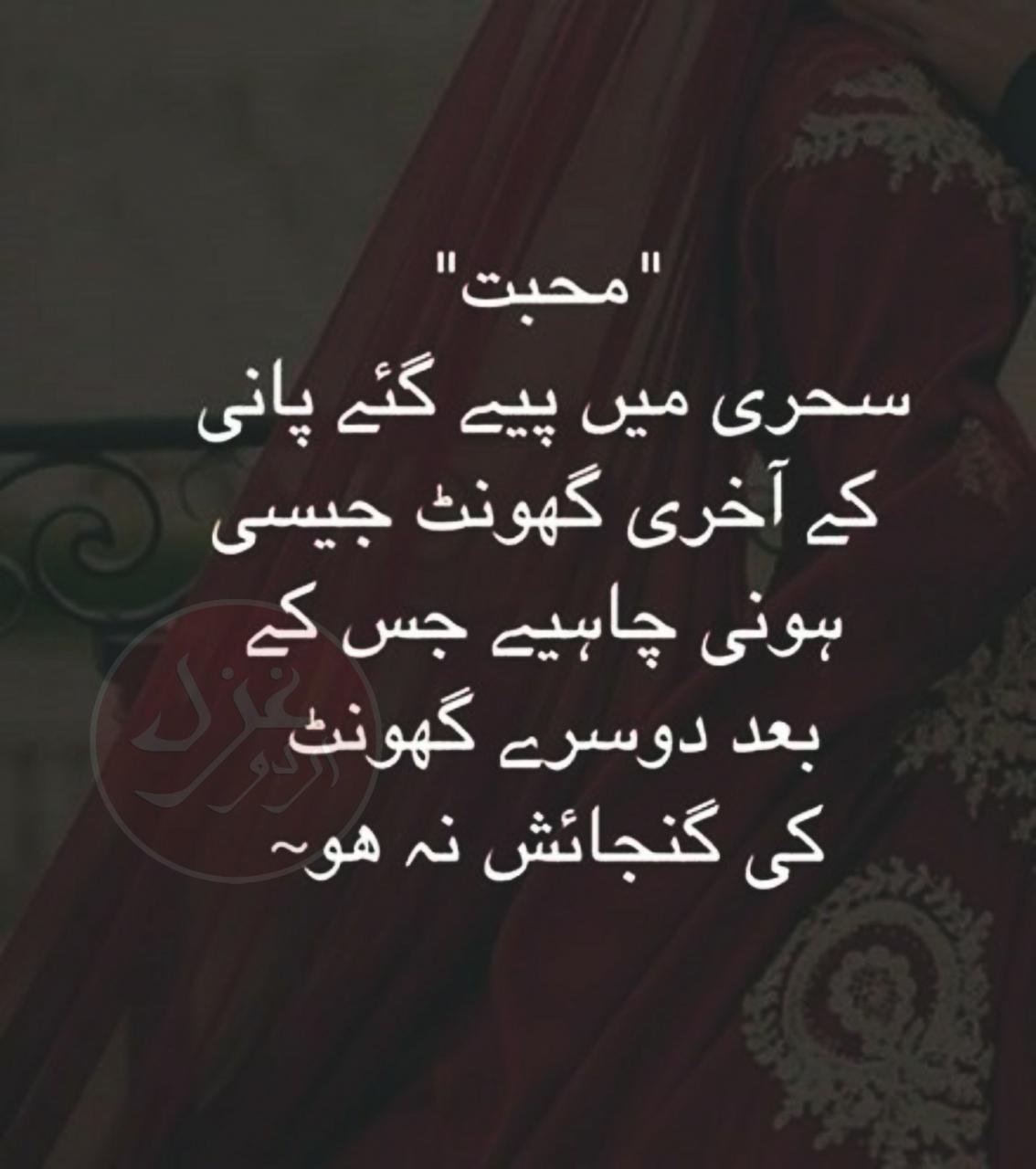 Love Quotes In Urdu 2019
