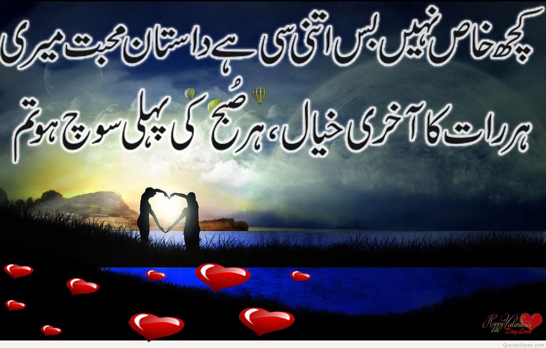 Valentine Day Wallpaper With Shayari