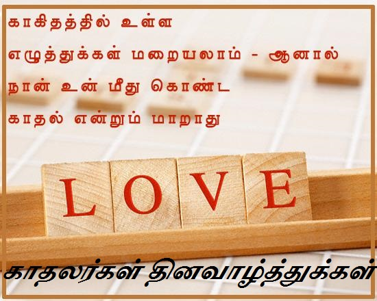 Happy Valentines Day Images Tamil Text On Whatsapp Quotes