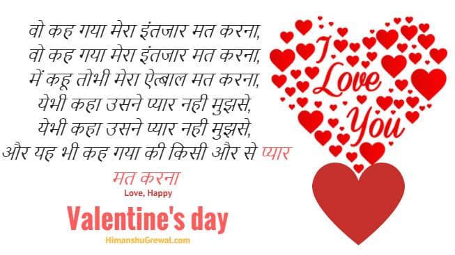 Hindi Love Shayari For My Girlfriend