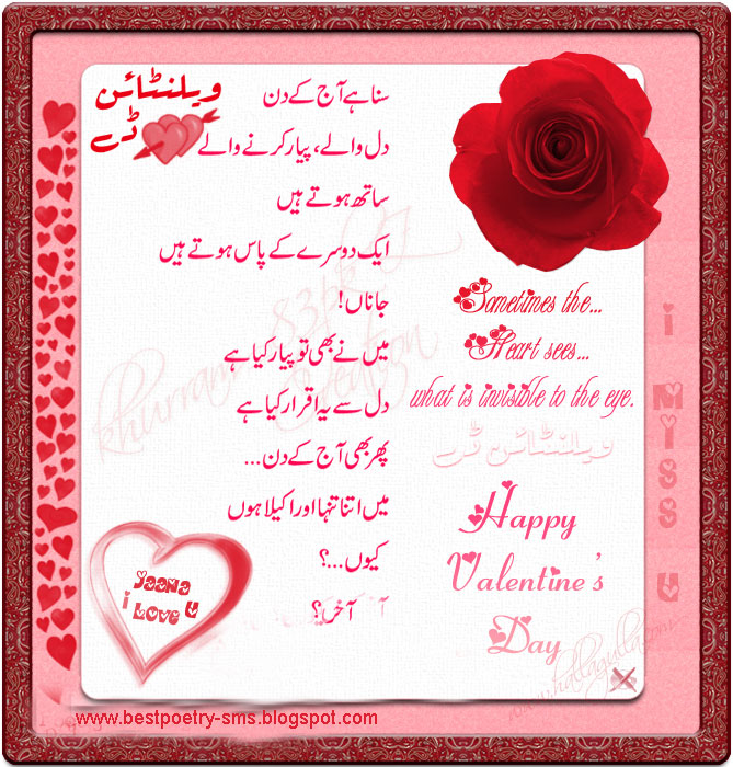 Valentines Day Poetry In Urdu