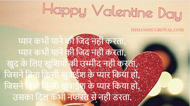 Best Valentines Poem In Hindi