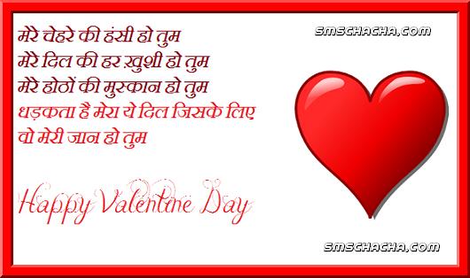 Happy Valentine  Shayari Hindi