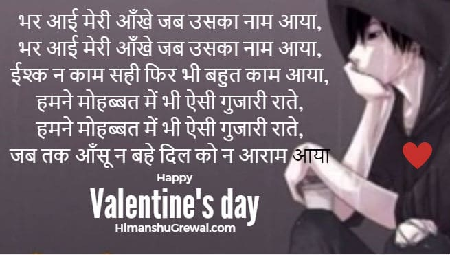 Valentines Day Love Quotes For Her