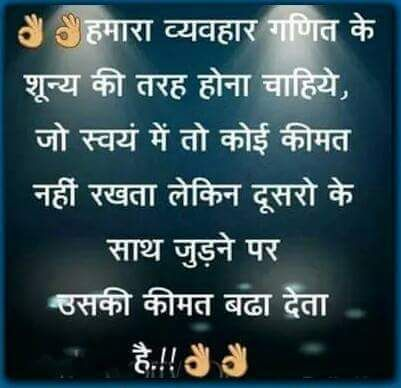 Hindi Quote On Nature