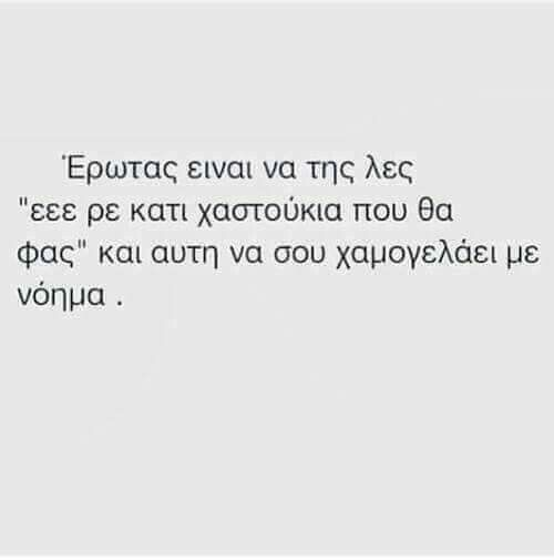 Find This Pin And More On Love Greek Quotes By Paulou