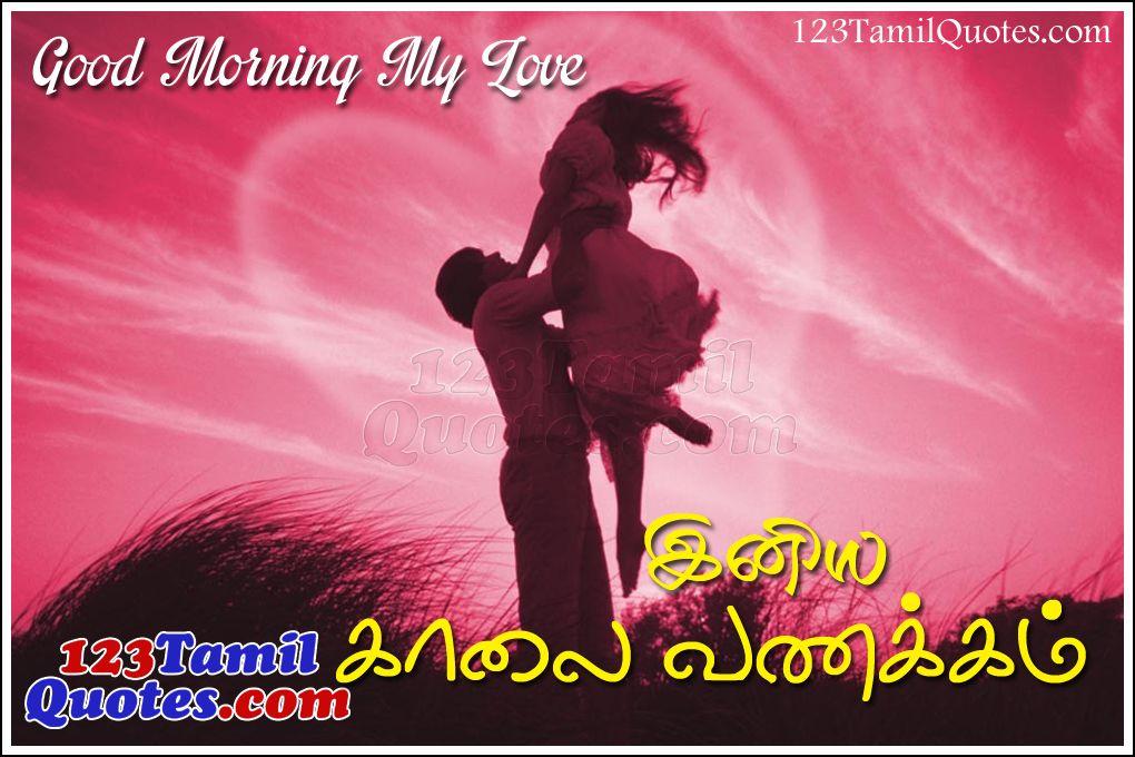 Best Tamil Love Kavi Kaalai Van M Love Images  C B Good Morning