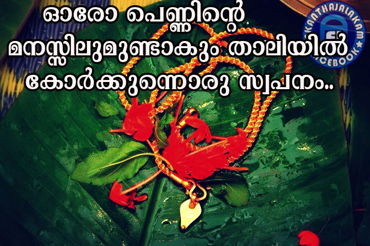 A Girls Biggest Desire Is To Be Married Quote Quote In Malayalam Quote For Life Life Saying Quote Quotes About Dreams Of Life Quotes About The