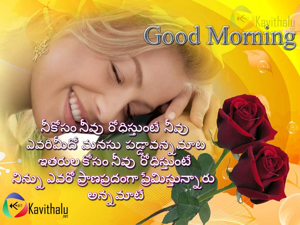 Nice Greetings And Subhodayam Images With Good Morning Wishes Quotes Poems Sms In