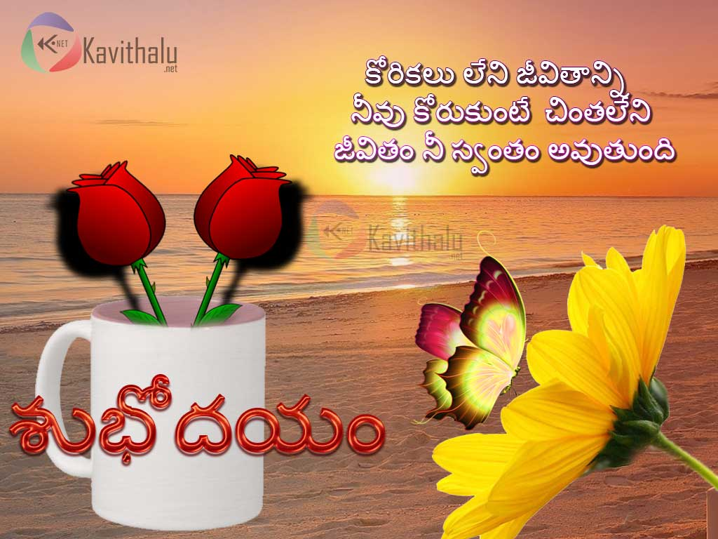 Nice Good Thoughts Good Morning Quotes In Font With Greetings Images For Wishing Subhodayam