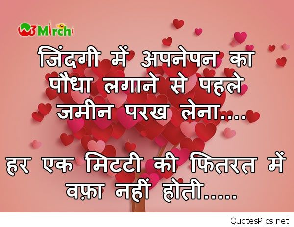 Life And Love Quotes In Hindi Image
