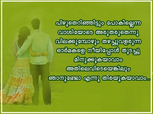 Broken Heart S S Malayalam Image