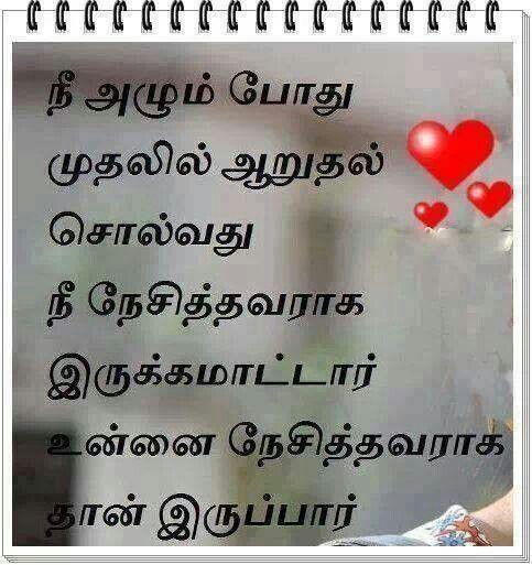More Tamil Kaviwww Kadhalkavi Com