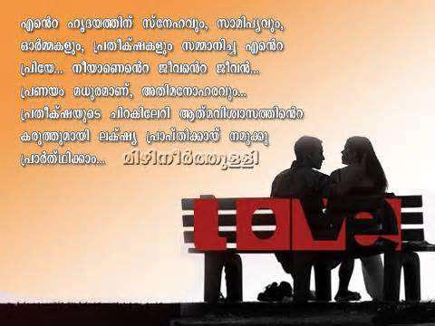 Islamic Quotes About Love And Marriage In Malayalam Famous Islamic Quotes About Love And Marriage In Malayalam Popular Islamic Quotes About Love And