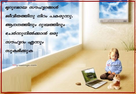 Friendship Malayalam Quote