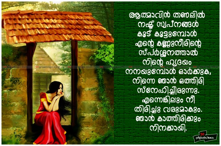 Malayalam Love Quotes For Him
