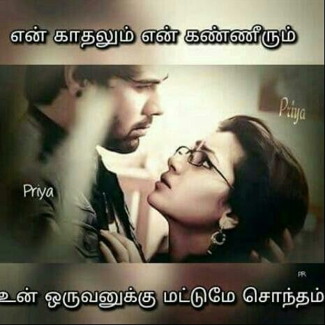 Find This Pin And More On Tamil Quotes By Anju