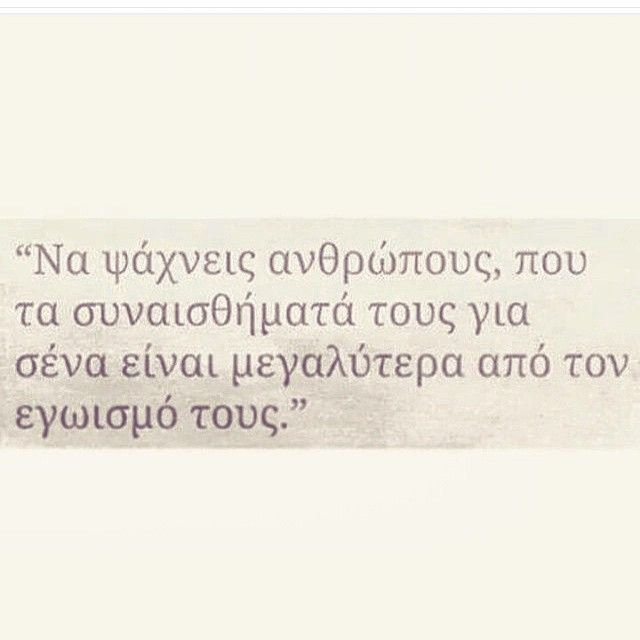 Greek Quotes Love On