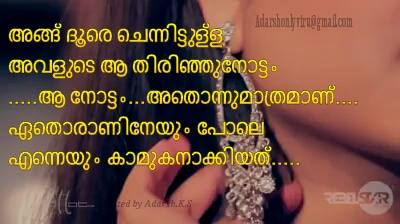 Malayalam Romantic Love Words