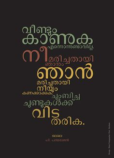 Image Result For Quotes Of Malayalam Writers Poem Quotes Poems Sad Quotes Writer