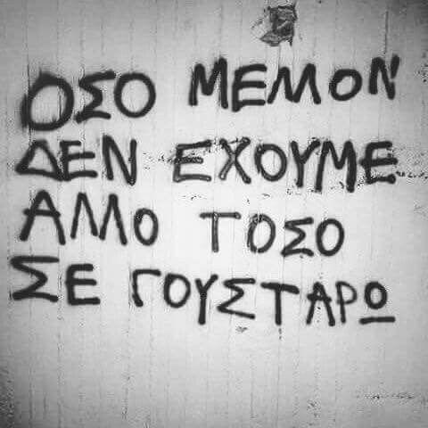 Greek Quotes Love